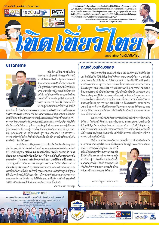 เทิดเที่ยวไทย_ปีที่ 9 ฉบับที่ 1 มีนาคม 2564_Page_1 (1)
