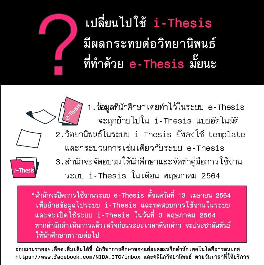 i-thesis1
