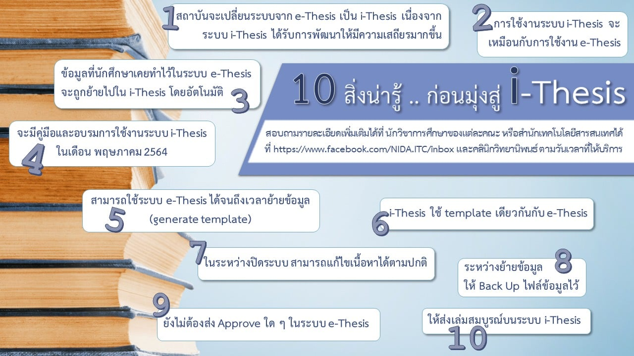 i-thesis3